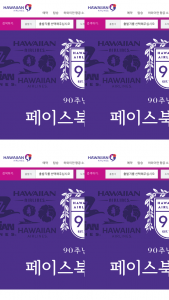 Hawaiian Airlines – Win 90000 Hawaiianmiles Plus a Limited-Edition Heritage Prize Pack (prize valued at $3,500)